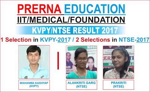 NTSE or KVPY Result 2017